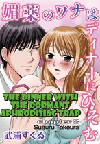 The Dinner with the Dormant Aphrodisiac Trap