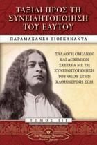 Journey to Self-Realization (Greek)