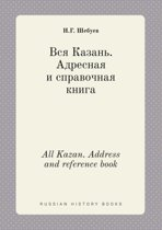 All Kazan. Address and Reference Book