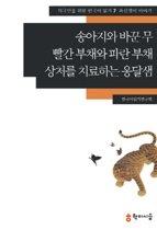 7.송아지와바꾼무·빨간부채와파란부채·상처를치료하는옹달샘