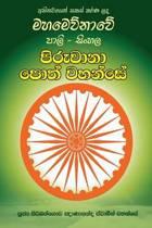 Pali-Sinhala Piruwana Poth Wahanse [small Size]