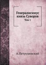 Generalisimus Knyaz Suvorov Tom 1