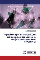 Freymvork Integratsii Poiskovoy Mashiny V Informatsionnye Sistemy