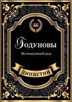 Godunovy. Ischeznuvshij rod