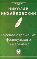 Русское отражение французского символизма
