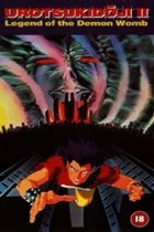 Urotsukidoji II: Legend of the Demonwomb (import) (dvd)