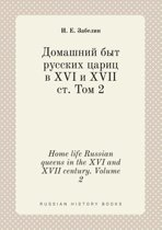 Home Life Russian Queens in the XVI and XVII Century. Volume 2