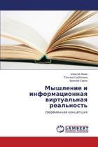 Myshlenie I Informatsionnaya Virtual'naya Real'nost'