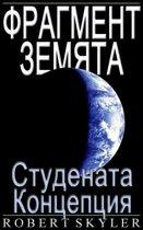 Фрагмент Земята - 003 - Студената Концепция (Български Език Издание)