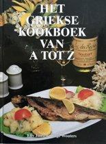 Griekse kookboek van a tot z