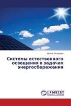 Sistemy Estestvennogo Osveshcheniya V Zadachakh Energosberezheniya