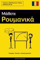Μάθετε Ρουμανικά - Γρήγορα / Εύκολα / Αποτελεσματικά