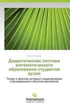 Didakticheskaya Sistema Matematicheskogo Obrazovaniya Studentov Vuzov