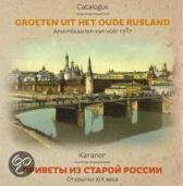 Groeten uit het oude Rusland