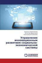 Upravlenie Innovatsionnym Razvitiem Sotsial'no-Ekonomicheskoy Sistemy