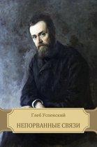 Neporvannye svjazi: Russian Language