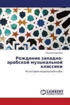 Rozhdenie Zapadno-Arabskoy Muzykal'noy Klassiki