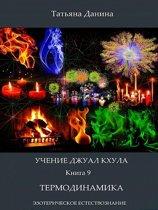 Учение Джуал Кхула: Термодинамика