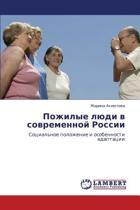 Pozhilye Lyudi V Sovremennoy Rossii