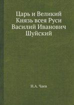 Tsar I Velikij Knyaz Vseya Rusi Vasilij Ivanovich Shujskij