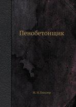 Penobetonschik