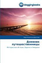 Dnevnik Puteshestvennitsy