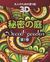 秘密の庭 - Secret Garden - 第1巻 - ナイトエディション: ä
