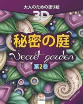 秘密の庭 - Secret Garden - 第2巻 - ナイトエディション: ä