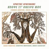 Apopse Oneiro Mou (Book & Cd)