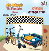 The Wheels The Friendship Race (English Hebrew Book for Kids)