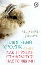 Плюшевый Кролик, или Как игрушки становятся настоящими