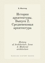 History of Architecture. Issue 2. Medieval Architecture