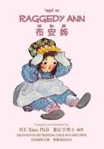 Raggedy Ann (Traditional Chinese)