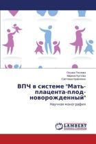 Vpch V Sisteme Mat'-Platsenta-Plod-Novorozhdennyy