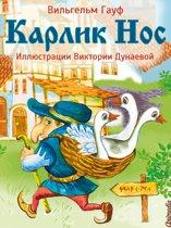Карлик Нос (Сказка) - Веселые сказки для детей