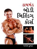 Body Building Course