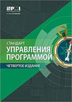 The Standard for Program Management - Russian