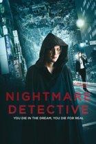 NIGHTMARE DETECTIVE (dvd)