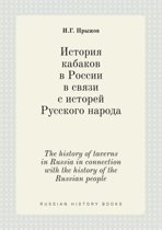 The History of Taverns in Russia in Connection with the History of the Russian People