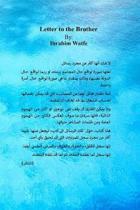 رسالة الى الأخ