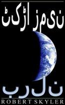 ٹکڑا زمین - 004 - برلن (اردو ایڈیشن)