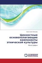 Tsennostnye Osnovopolagayushchie Komponenty Etnicheskoy Kul'tury