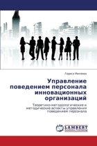 Upravlenie Povedeniem Personala Innovatsionnykh Organizatsiy