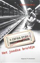 Grieks Proza 25 - Het joodse bruidje