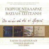Afieroma Ston Vasili Tsitsani - O Ti Ki An Po Den