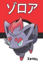Zorua: ゾロア Zoroa Pokemon Notebook Blank Lined Journal