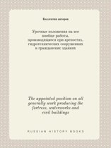 The Appointed Position on All Generally Work Producing the Fortress, Waterworks and Civil Buildings