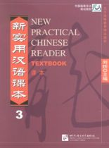 New Practical Chinese Reader - Textbook 3