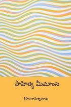 Sahitya Mimamsa ( Telugu Edition )