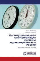Institutsional'naya Transformatsiya Sistemy Zdravookhraneniya V Rossii